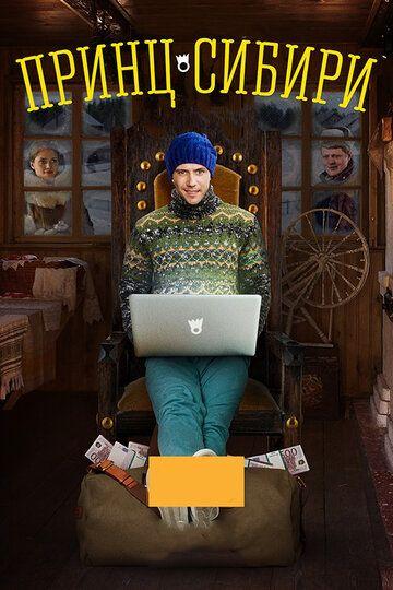 Сериал Принц Сибири смотреть онлайн бесплатно все серии