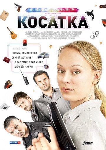 Сериал Косатка смотреть онлайн бесплатно все серии