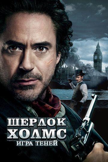 Шерлок Холмс: Игра теней 2011 смотреть онлайн бесплатно