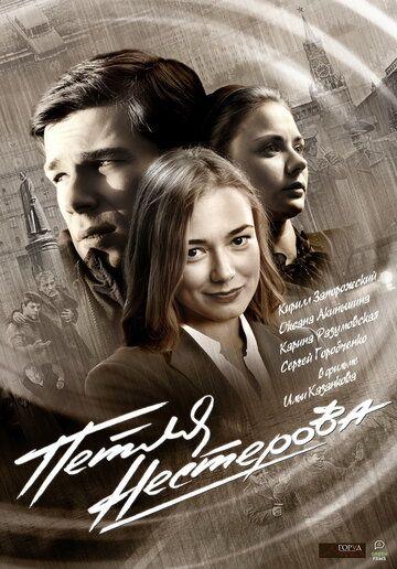 Сериал Петля Нестерова смотреть онлайн бесплатно все серии