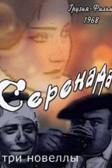 Свадьба, Серенада, Зонтик