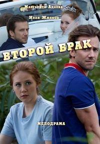 Сериал Второй брак смотреть онлайн бесплатно все серии