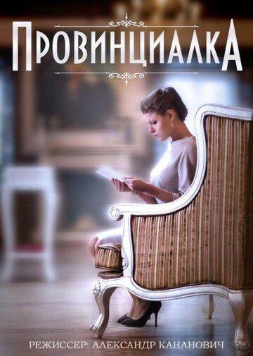 Сериал Провинциалка смотреть онлайн бесплатно все серии