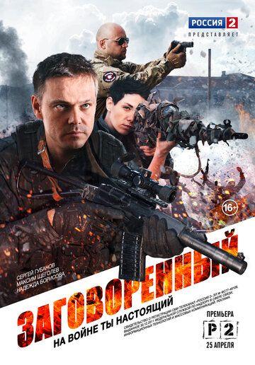 Сериал Заговоренный смотреть онлайн бесплатно все серии
