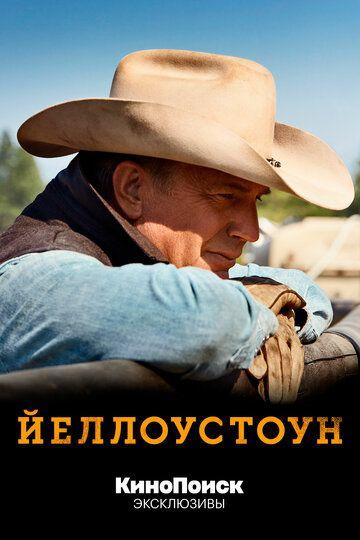 Сериал Йеллоустоун смотреть онлайн бесплатно все серии