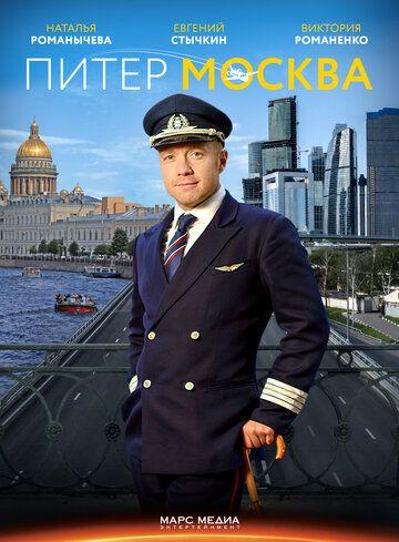 Сериал Питер-Москва / Новогодний рейс смотреть онлайн бесплатно все серии
