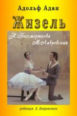 Адольф Адан - Жизель