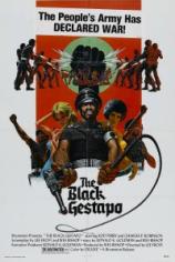Черное Гестапо