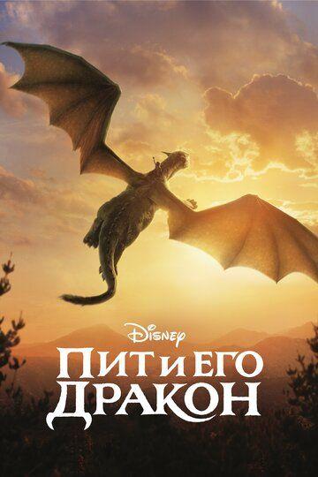 Пит и его дракон 2016 смотреть онлайн бесплатно