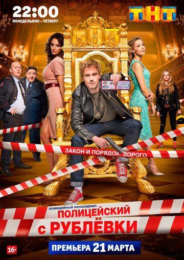 Сериал Полицейский с Рублевки смотреть онлайн бесплатно все серии