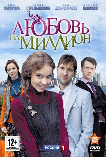 Сериал Любовь на миллион смотреть онлайн бесплатно все серии