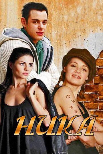 Сериал Ника смотреть онлайн бесплатно все серии