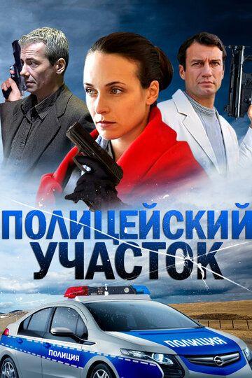 Сериал Полицейский участок смотреть онлайн бесплатно все серии