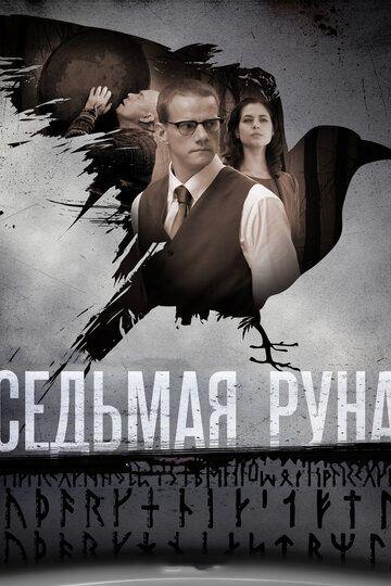 Сериал Седьмая руна смотреть онлайн бесплатно все серии