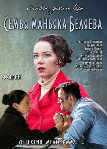 Сериал Семья маньяка Беляева / Люблю, значит верю смотреть онлайн бесплатно все серии