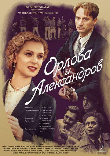 Сериал Орлова и Александров смотреть онлайн бесплатно все серии