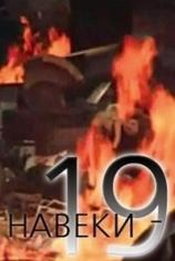 Навеки - 19
