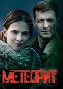 Сериал Метеорит смотреть онлайн бесплатно все серии