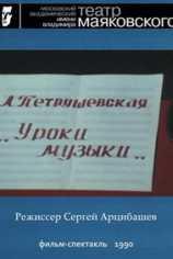 Людмила Петрушевская - Уроки музыки