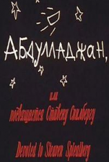 Абдулладжан, или посвящается Стивену Спилбергу