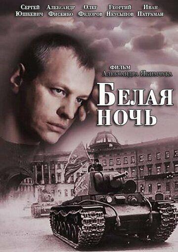 Сериал Белая ночь смотреть онлайн бесплатно все серии
