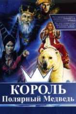 Король - полярный медведь