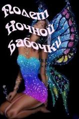Полет ночной бабочки