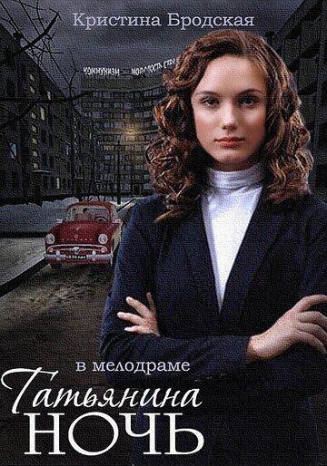 Сериал Татьянина ночь смотреть онлайн бесплатно все серии