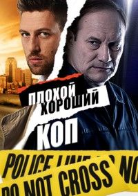 Сериал Плохой хороший коп смотреть онлайн бесплатно все серии
