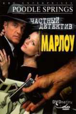 Частный детектив Марлоу