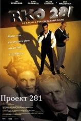 Проект 281