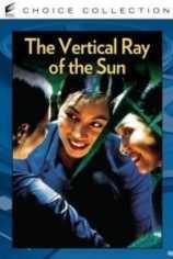 Вертикальный луч солнца