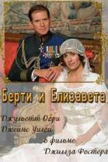 Берти и Элизабет