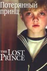 Потерянный принц