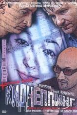 Киднеппинг