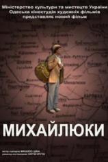 Михайлюки