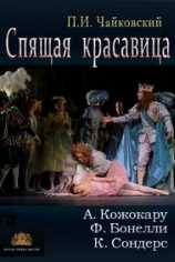 Пётр Чайковский - Спящая красавица