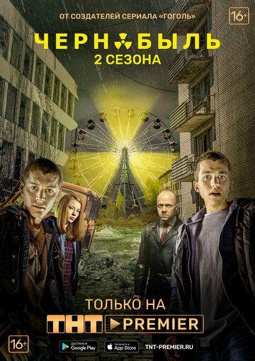 Сериал Чернобыль: Зона отчуждения смотреть онлайн бесплатно все серии