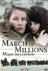 Марш миллионов (Бегство)