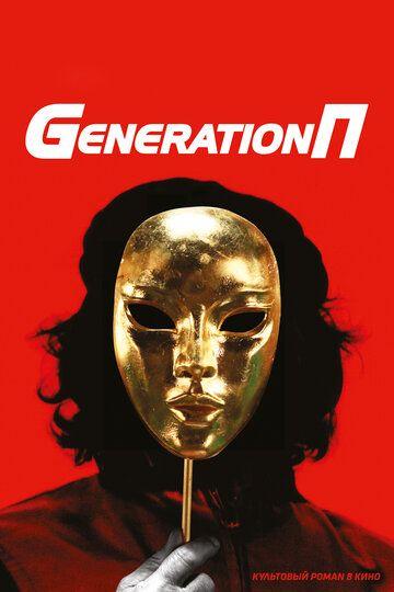 Generation П 2011 смотреть онлайн бесплатно