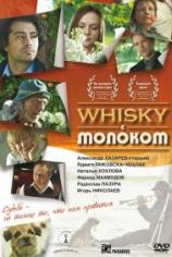 Whisky с молоком (Виски с молоком)