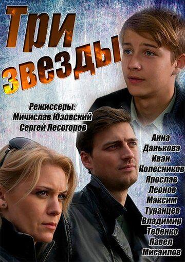 Сериал Три звезды смотреть онлайн бесплатно все серии