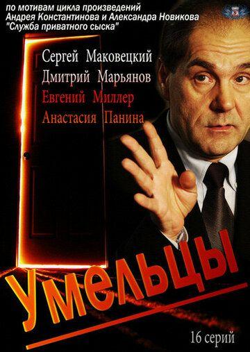 Сериал Умельцы смотреть онлайн бесплатно все серии