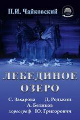 Пётр Чайковский - Лебединое озеро