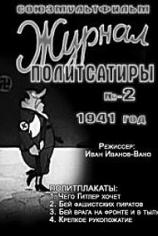 Журнал Союзмультфильма № 2 (Журнал политсатиры №2)