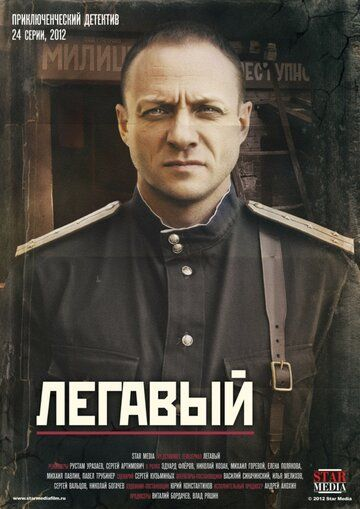 Сериал Легавый смотреть онлайн бесплатно все серии