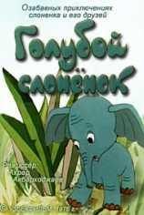 Голубой слоненок