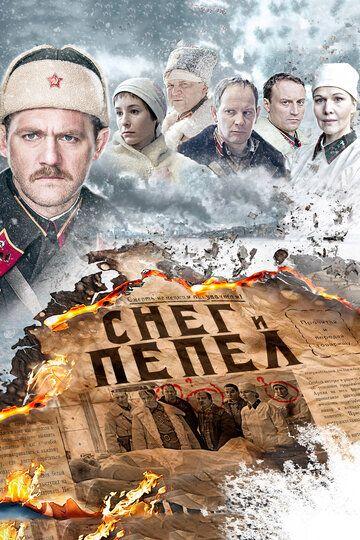 Сериал Снег и пепел смотреть онлайн бесплатно все серии