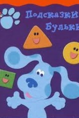 """Подсказки Бульки (выпуск """"Сказка Три поросенка"""")"""