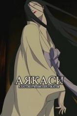 Аякаси: Классика японских ужасов